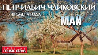Чайковский - Времена года - Май ❀ Tchaikovsky - The Seasons May (Lyrics Video)