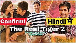 The real tiger 2 full movie in Hindi dubbed |  update | mahesh babu Samantha |New South Movie | GTM Thumb