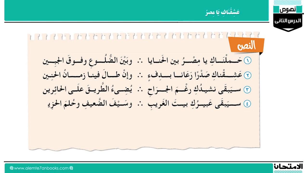 اللغة العربية 1ع ف1 عشقناك يا مصر Youtube