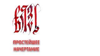 вязь славянская, упрощенный современный алфавит. Перо Pilot Parallel Pen