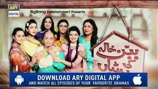 Babban Khala Ki Betiyan Episode 10 ( Teaser ) - Top Pakistani Drama