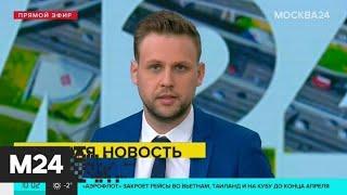 """""""Аэрофлот"""" приостановит рейсы в Таиланд, Вьетнам и на Кубу - Москва 24"""