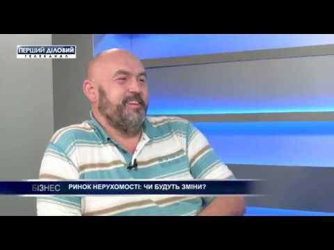 Анатолий Топал. Рынок недвижимости: будут ли изменения?