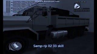 Samp Rp[02] Развозчик продуктов 30 Скилл