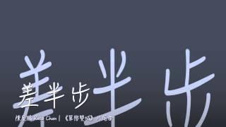 [完整 Full] 差半步-陳展鵬 [ 單戀雙城 片尾曲 ]