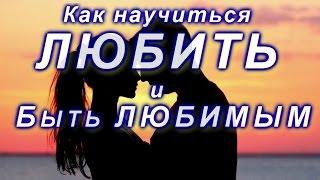 Саморазвитие. Урок №11.Как обрести способность любить и быть любимым.