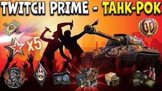 Как подключить Twitch Prime МАЙ 2021 🎸 World of Tanks амазон прайм танк рок