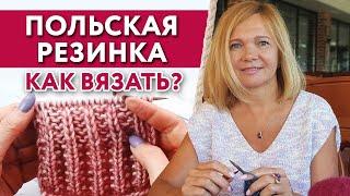 Как вязать польскую резинку? / Какую пряжу выбрать для польской резинки?