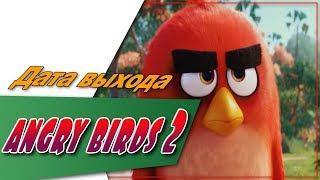 Angry Birds В Кино 2☆Дата Выхода☆АНОНС☆Трейлер☆2018