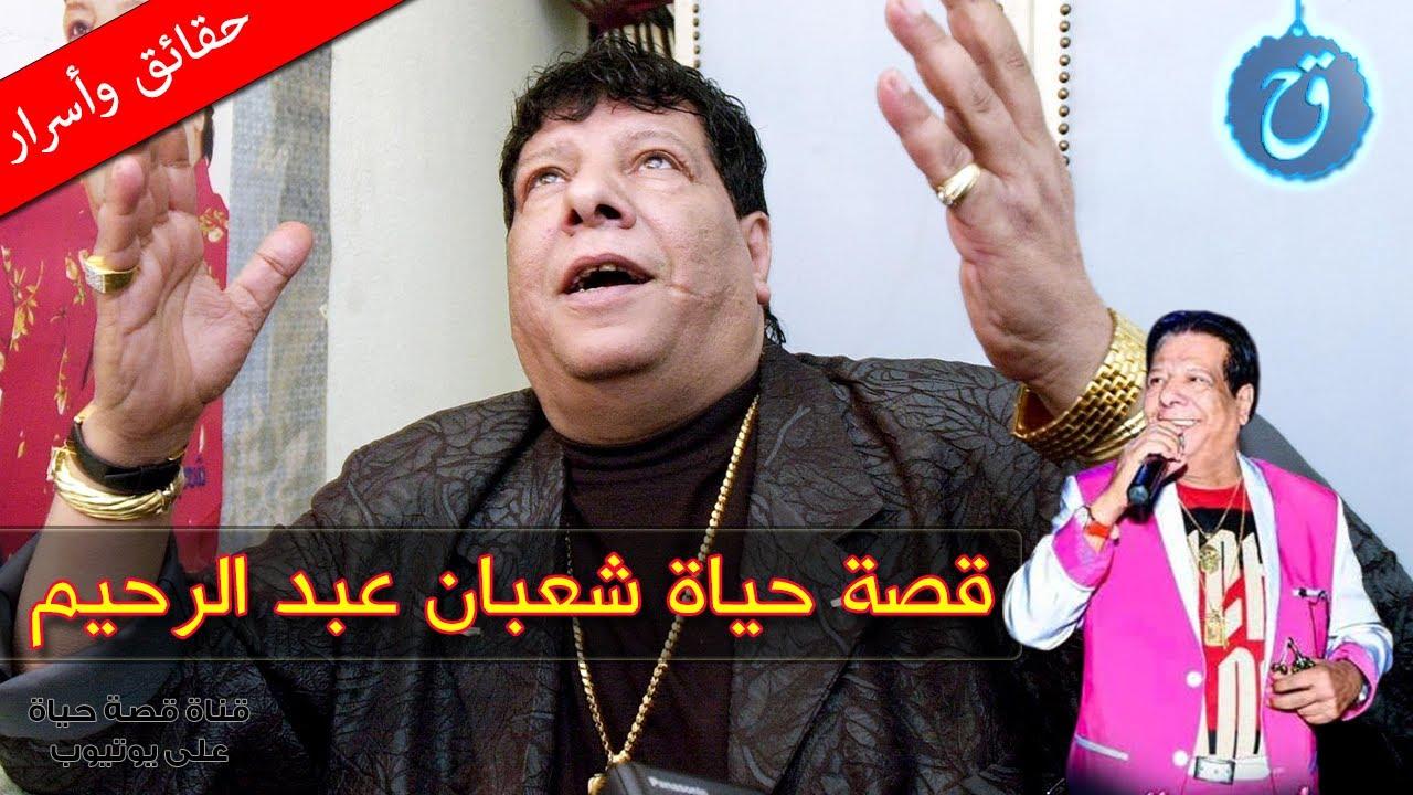 قصة حياة وأسرار شعبان عبد الرحيم من بيع الألبسة إلى الأفراح الشعبية! ما اسمه الحقيقي وكم مرة تزوج؟