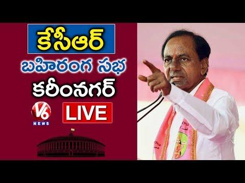 CM KCR LIVE   TRS Public Meeting In Karimnagar   Parliament Elections 2019   V6 News