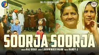 Soorja Soorja | Aam aadmi  | Raj Brar | Randy J | Lakhwinder Mann | Latest Punjabi  Song 2018