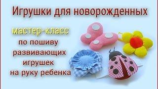 Игрушки для новорожденных своими руками Простые игрушки из ткани