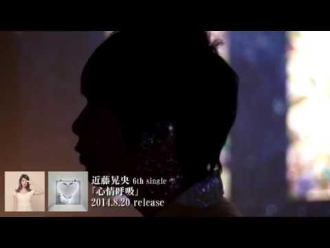 【著うた 音楽 MP3】心情呼吸 - 近藤晃央|著うたステーション ...