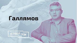 Галлямов рассказал, когда назовут преемника Путина и почему его все боятся // И Грянул Грэм