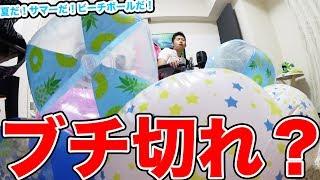 【ドッキリ】部屋でいきなりビーチボール何個膨らませたら怒るのかww【はらきお】 thumbnail