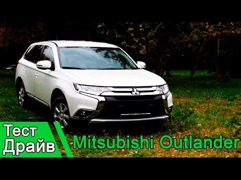 Mitsubishi Outlander Брать или не брать Тест драйв 2016