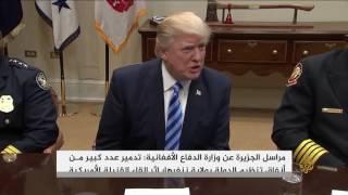 الولايات المتحدة تستخدم أم القنابل بأفغانستان