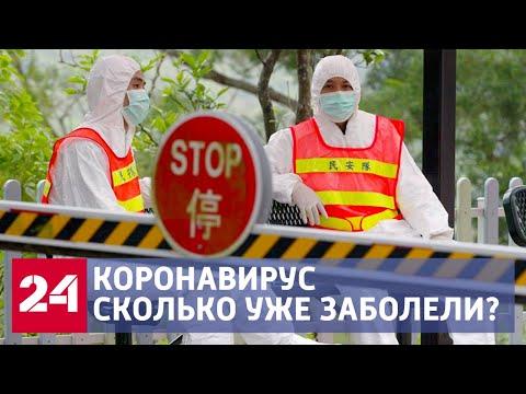 Китайский коронавирус, последние новости: рост заболевших и скачок цен на маски - Россия 24