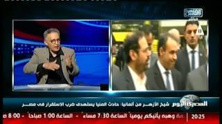 شيخ الأزهر من ألمانيا: حادث المنيا يستهدف ضرب الإستقرار فى مصر