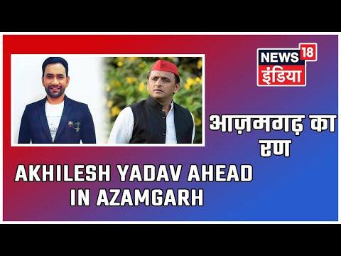 Akhilesh Yadav आगे Nirahua से आजमगढ़ सीट के लिए | 2019 Lok Sabha Election Result