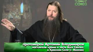Уроки православия. Великий пост. Урок 5. 7 апреля 2014