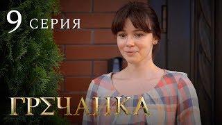Гречанка. Сериал. Серия 9