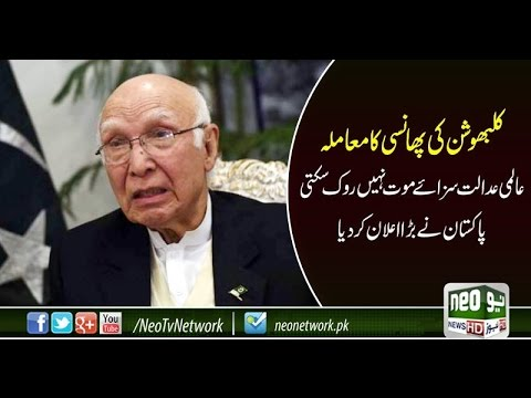 International Court of Justice can't annul Kulbhushan Yadav's death sentence. Sirtaj Aziz