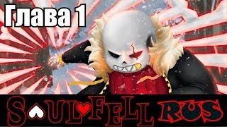 Undertale - SoulFell Movie Rus (Undertale comic dub)