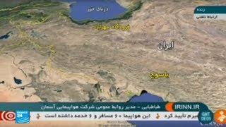 استئناف عمليات البحث عن طائرة ركاب تحطمت جنوب غرب إيران