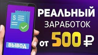 РЕАЛЬНЫЙ ЗАРАБОТОК ОТ 500 РУБЛЕЙ НА ТЕЛЕФОНЕ