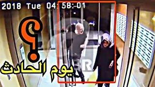 فيديو حصري الكاميرات التركية ترصد تحركات الخاشقجي في يوم الحادث غريب