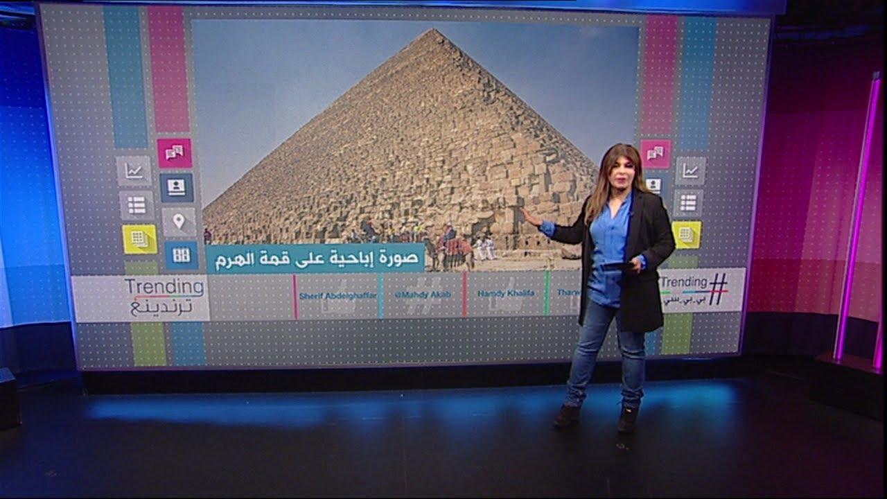 """بي_بي_سي_ترندينغ: صورة """"إباحية"""" لمصور أجنبي فوق هرم خوفو في مصر تثير غضبا"""