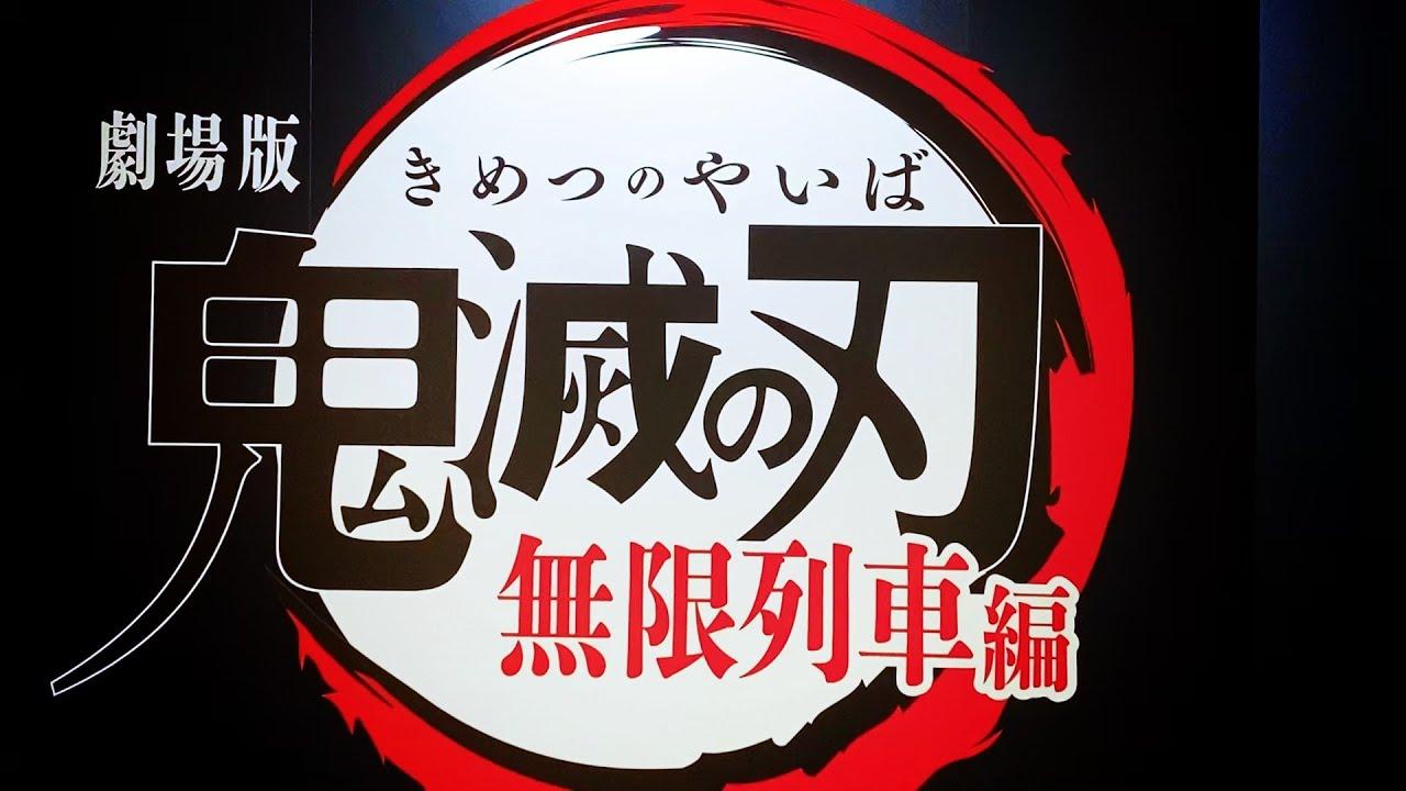 劇場版 鬼滅の刃  無限列車編