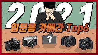 2021 입문용 카메라 추천 Top6
