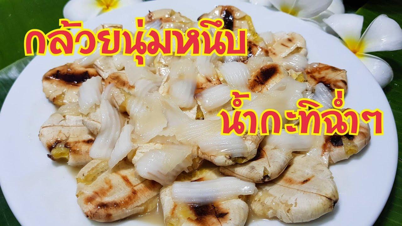 กับข้าวกับปลาโอ 674 : กล้วยปิ้งราดน้ำกะทิมะพร้าวอ่อน Thai grilled bananas with coconut sauce