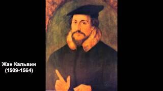 Реформация-7 Жан Кальвин