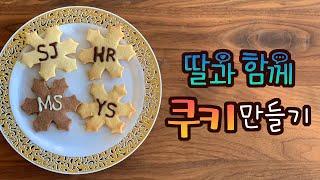 [LIFE] 딸과함께 쿠키만들기