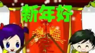 新 年 好  - Xīn Nián Hǎo  - Feliz Ano Novo