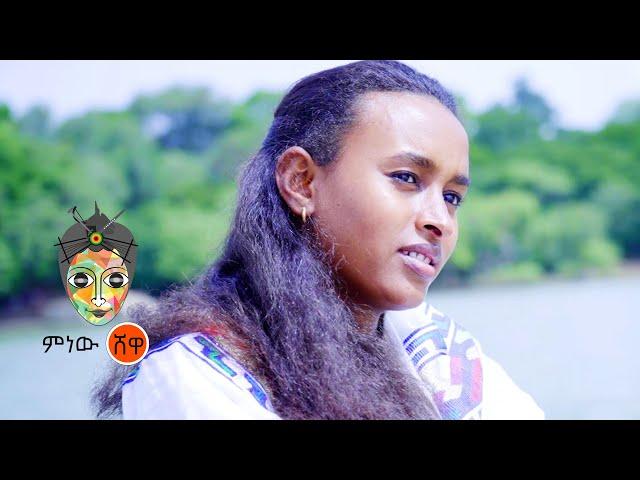 Ethiopian Music : Getachew Terefe ጌታቸው ተረፈ (ምን ይሻላል) - New Ethiopian Music 2021(Official Video)