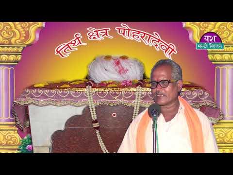 Dataa Maharaj Dhanora 2018 pat 1 sant Namdever gatha Mp3