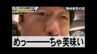 取材拒否 仙台のクロモリという中華へ.