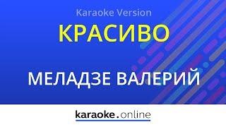 Красиво - Валерий Меладзе (Karaoke version)