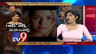 RGV intiates debate about porn with GST - Gayatri Gupta - TV9 Now thumbnail