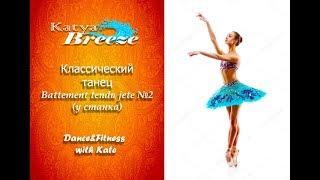 Урок классического танца - Battement tendu jete №2 (у станка)