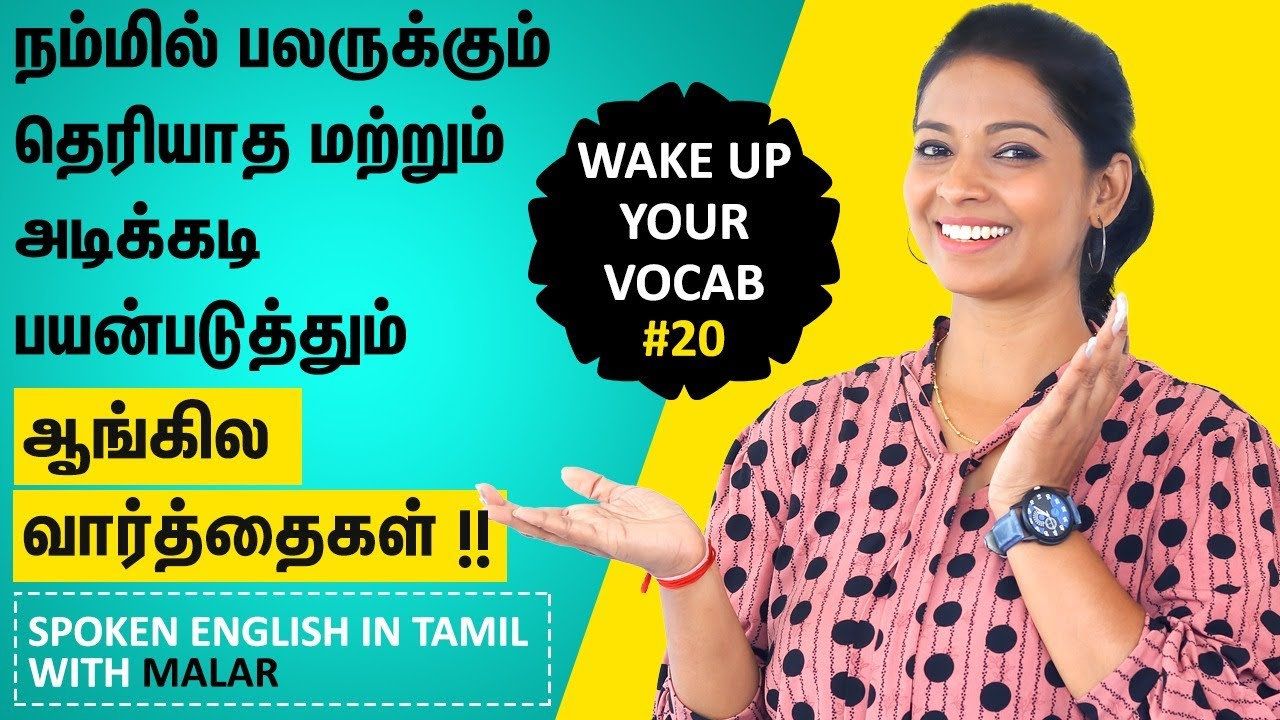 How to describe someone in English? | Wake Up Your Vocab | Spoken English in Tamil | Kaizen English
