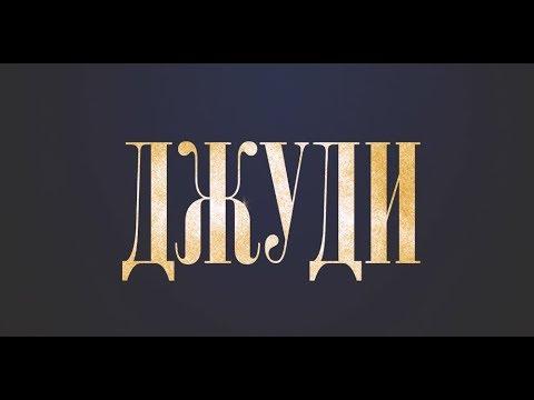 Джуди (16+) - трейлер