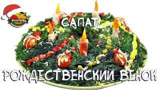 Бесподобно Вкусный Салат на Новый год и Рождество 2019!