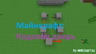 Как сделать кодовою дверь в Minecraft 1.7.2
