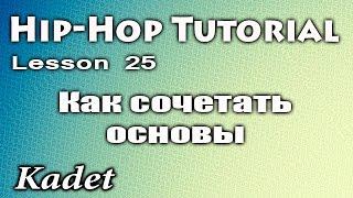 Видео уроки танцев / Hip-Hop dance tutorial / Как сочетать основы / Kadet/ Dance lesson